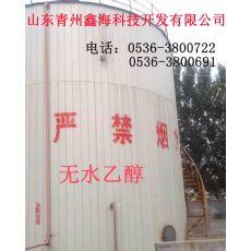 青州鑫海科技供应安全的无水乙醇|厂家直销无水乙醇