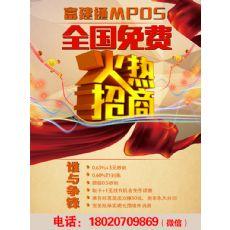 高端富建通Mpos办理——富建通Mpos免费招商代理低费率高分红代理加盟