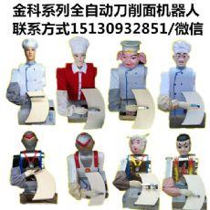 全自动削面机器人 刀削面机器人生产厂家 15130932851