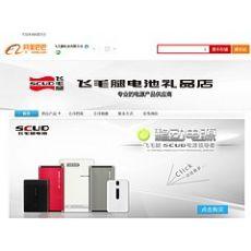 中国飞毛腿_名企推荐耐用的飞毛腿礼品店