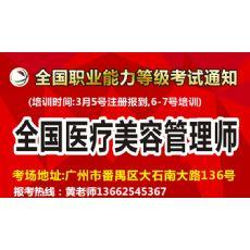 光电培训,正规教学,广州光疗美容师培训考证班