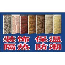 保温装饰一体板价格/盛东建材sell/外墙保温板生