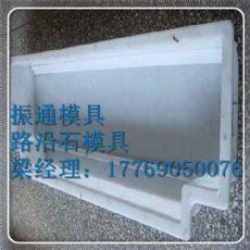 供应各种型号混凝土路边石塑料模具