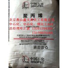 陕西延长石化聚丙烯T4401管材料