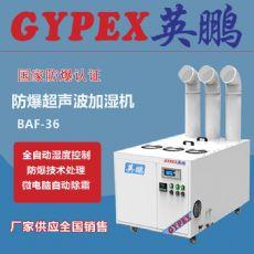 英鹏超强劲防爆加湿器生产厂家 电子厂防爆加湿器 36KG防爆加湿器