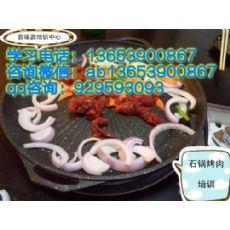 石锅烤肉专业技术培训 石锅烤肉配方是什么