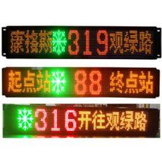 廣東賽威公交車led線路牌 車載顯示屏廠家