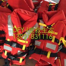 DFY船用救生衣MED EC SOALS證書