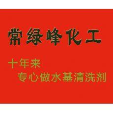 中性洋白銅清洗劑