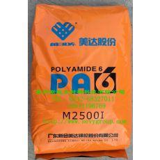 新会美达/PA6/M2500I 苏州代理 长期供应