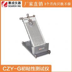 北京 藥用壓敏膠粘帶初粘力測試儀