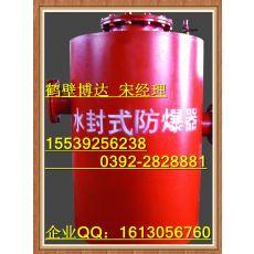 河南博达厂家的水封式防爆器