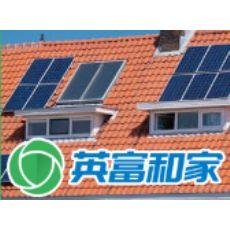 英富和家5KW分布式光伏发电系统招商