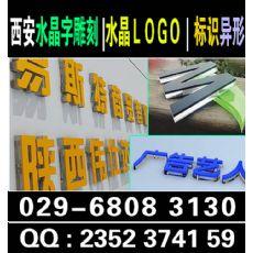 西安水晶?#20540;?#21051;029-68083130形象墙设计厂家电话 形象墙设计制作 西安水晶?#20540;?#21051;