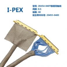 I-PEX 0.5间距20454极细同轴屏线
