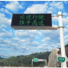 郑州道路p33.33双色可变情报板