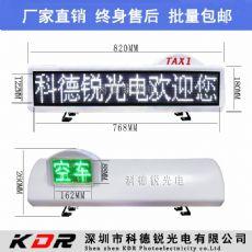 科德锐全彩LED车载显示屏驾校考试车出租车顶灯屏公交线路屏生产厂家