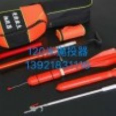 PTQ6.0-Y110S80救生拋投器