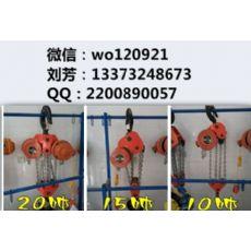 20吨3米手拉葫芦价格20吨6米倒链厂家