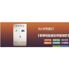质量良好的HJ-VFE0B21变频电磁感应供暖锅炉供应信息,重庆电锅炉