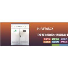选购质量好的HJ-VFE0B22变频电磁感应供暖锅炉就选吉林慧捷-黑龙江HJ-VFE0B21变频电磁感应供暖锅炉