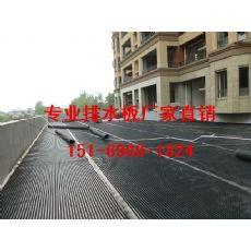 惠州2.5公分蓄排水板¥梅州3公分車庫頂板排水板