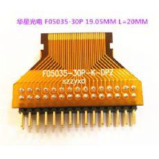 華星光電F05035-30P-K L=20mm