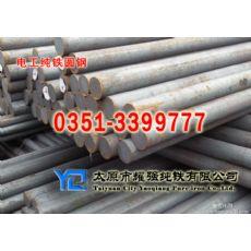 北京電磁純鐵|耀強純鐵|北京工業純鐵