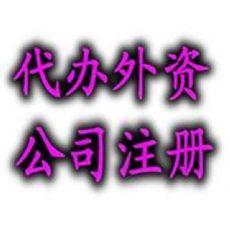 大朗代办外商独资公司注册