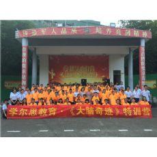 广州快速记忆培训排名-大脑奇迹(广州学尔思)