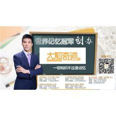 天河区记忆培训机构平台-大脑奇迹(广州学尔思)