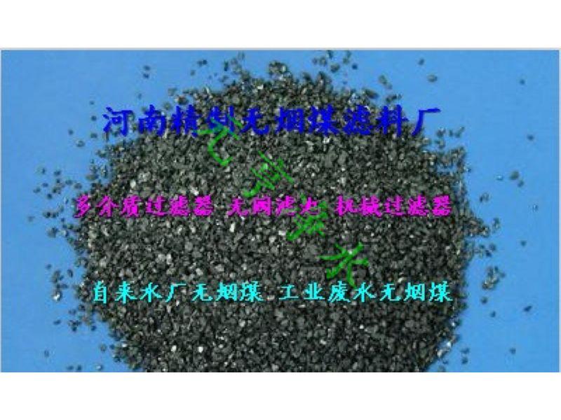 欢迎您莅临:牡丹江饮用水净化无烟煤价格
