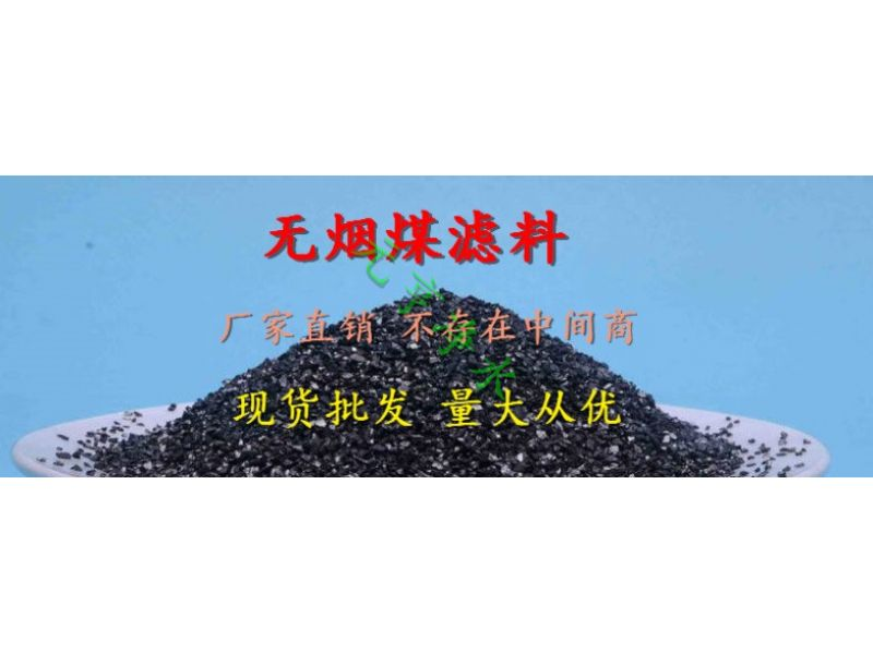 欢迎您莅临:汕尾无阀滤池无烟煤滤料优质产品
