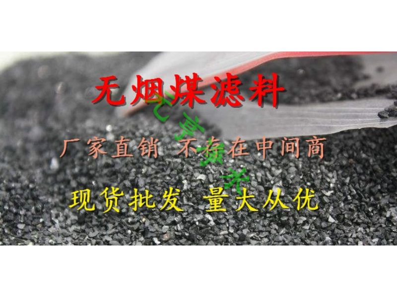 欢迎您莅临:阿拉善盟钢厂过滤无烟煤滤料生产销售