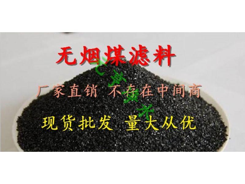 欢迎您莅临:开封无烟煤滤料价格