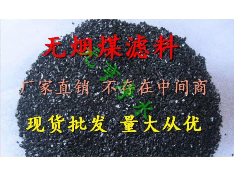 欢迎您莅临:海北精制无烟煤滤料多少钱