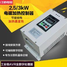 佛山哪里有卖电磁加热控制器品牌 电磁加热控制器
