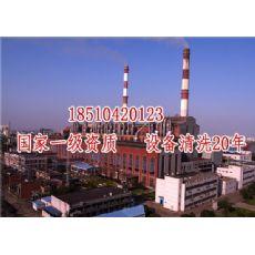 板式换热器清洗公司_生物质锅炉电厂凝汽器清洗