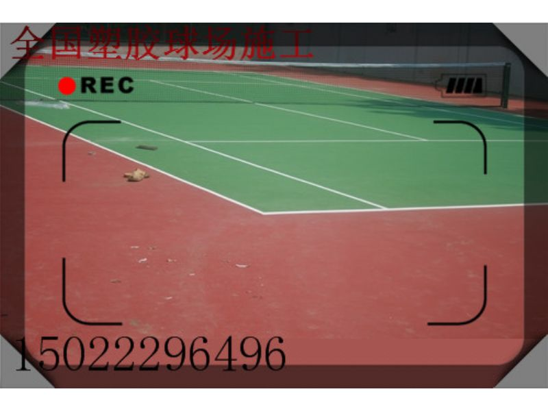 青岛室外篮球场地坪漆铺设-运动地胶、地板铺装|5mm面层