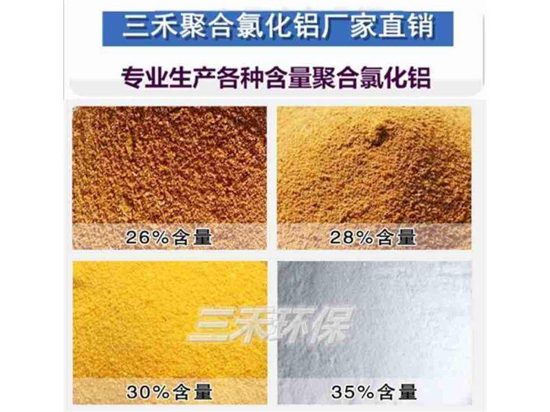 安阳市固体聚合氯化铝使用条件