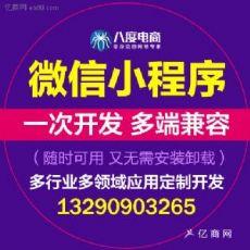 洛阳微信商城引流 微信公众号引流 八度网络
