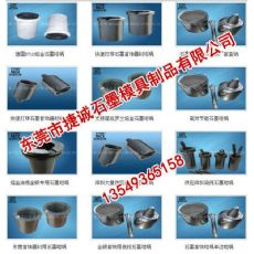 贵金属冶炼用石墨坩埚价格|贵金属冶炼用石墨坩埚|贵金属冶炼用石墨坩埚哪里卖