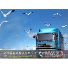 武汉到合肥货运物流专线