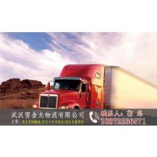 武汉长途货运物流公司哪家好|长途货运物流|武汉长途货运物流怎么卖