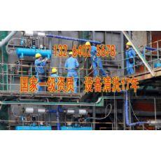 喀什蒸发器清洗除垢公司++实业集团++欢迎您