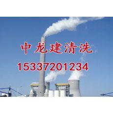 河源电厂锅炉过热器化学清洗方案|锅炉过热器化学清洗方案|锅炉过热器化学清洗方案经营部