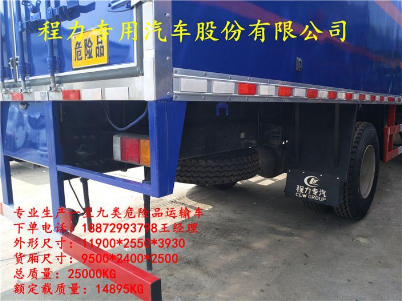天龙8类厢式危险品运输车价格