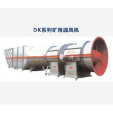 哪里能买到好用的DK系列矿用通风机——DK系列风机厂家