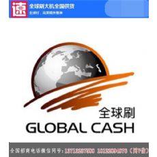 全球刷境外机代理总部|全球刷境外机|全球刷境外机哪里卖