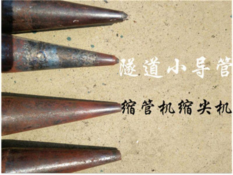 内蒙古自治赤峰数控自动缩尖机小导管冲孔尖头成型机价格